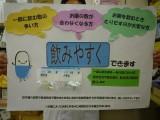 つつじ薬局篠原町がこんなポスター作りました。