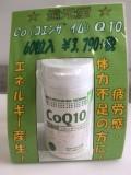 還元型Co(コエンザイム)Q10.JPG